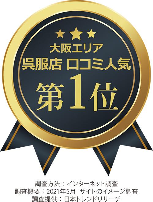 【A6 1.大阪エリア 呉服店 口コミ人気】