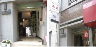 着物レンタルあき 六本木店の店舗画像1