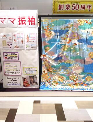 自由が丘まるやま(きもの京彩) 町田駅前店の店舗画像3