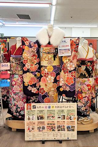 きもの京彩 三ツ境店の店舗画像1