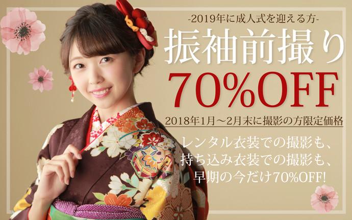 my振袖_70off