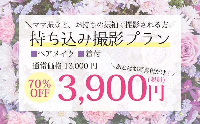 my振袖_70%OFF_2