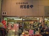 振袖レンタル だるまや 駒川商店街店の店舗画像1