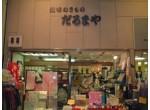 振袖レンタル だるまや 駒川商店街店の店舗サムネイル画像