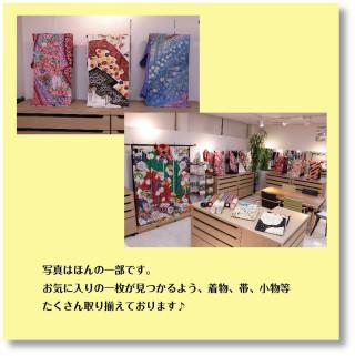 和想館鳥取本店の店舗画像2