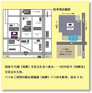 和想館鳥取本店の店舗画像3