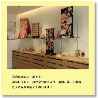 和想館米子店の店舗画像2