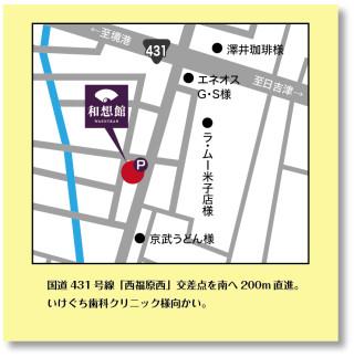 和想館米子店の店舗画像3