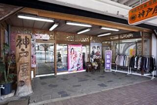 神戸屋呉服店 振袖館の店舗画像2
