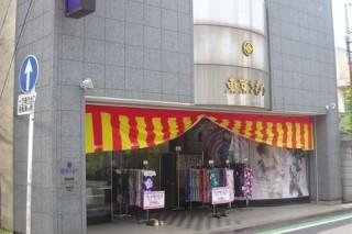 東京きもの 越谷店の店舗画像2