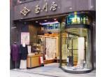 玉川屋呉服店の店舗サムネイル画像