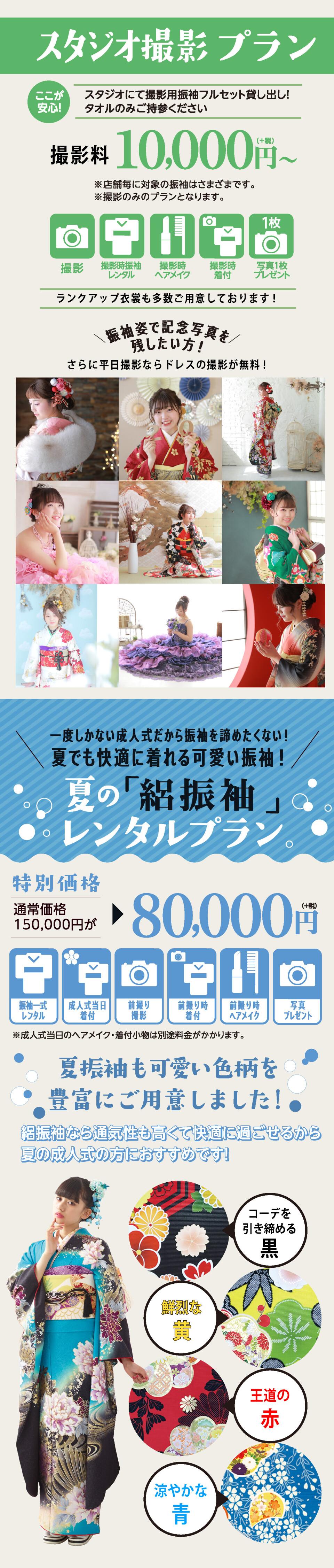 202008-saiji_3
