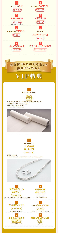 My振袖-レンタル特典
