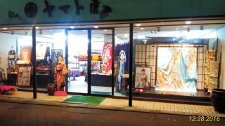 ヤマト屋振袖レンタルTERAの店舗画像1