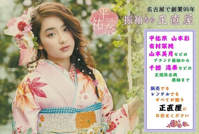 My振袖用_2-2
