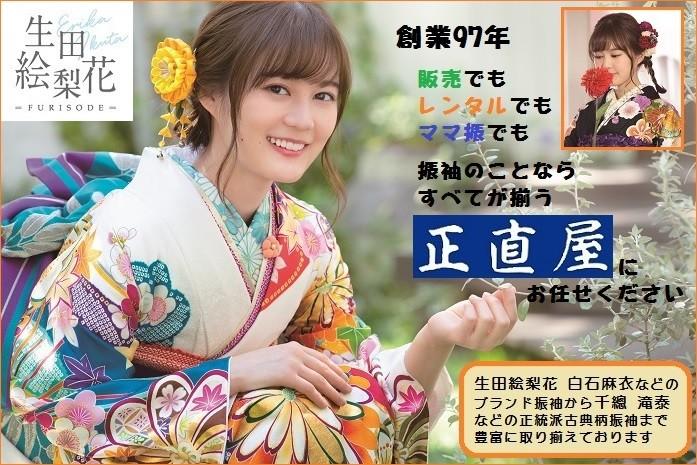 My振袖用_3-2