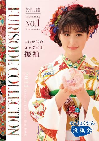 郵送カタログ:2019年成人式用 染織館オリジナル振袖ブック