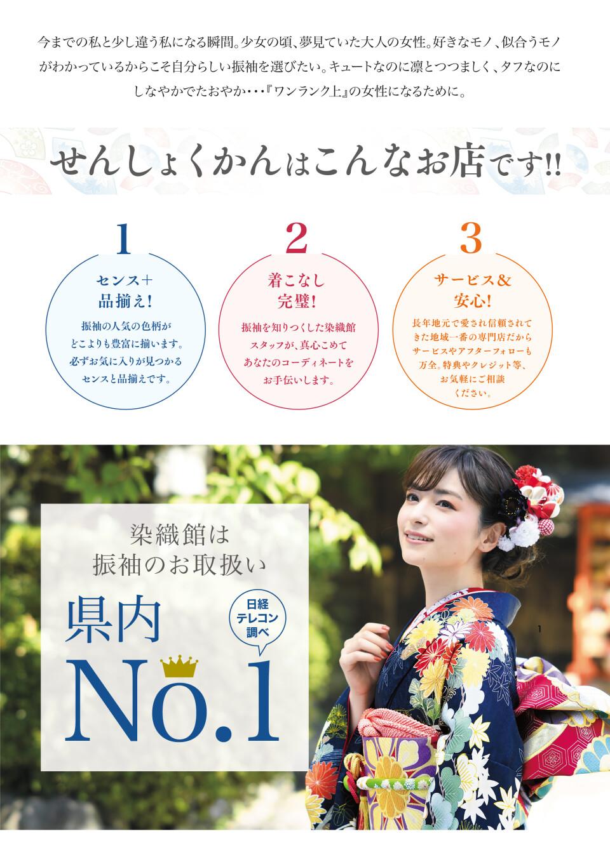 My振袖本店店舗紹介2