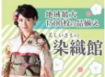 染織館 吉野川店 振袖館小町の店舗サムネイル画像