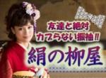 振袖コンシェルジュ 絹の柳屋  ~平塚本店 振袖館~の店舗サムネイル画像
