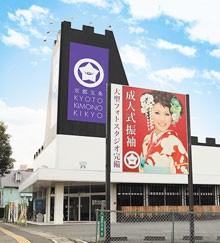 きもの KIKYO 周南 下松店の店舗画像3