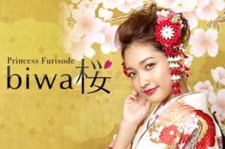 biwa桜 | 近江八幡店 | Princess Furisodeの店舗画像1