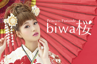 biwa桜 | 近江八幡店 | Princess Furisodeの店舗画像2