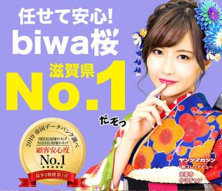 biwa桜 | 近江八幡店 | Princess Furisodeの店舗画像5