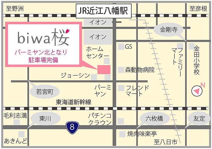 biwa桜 近江八幡店のアクセスマップ