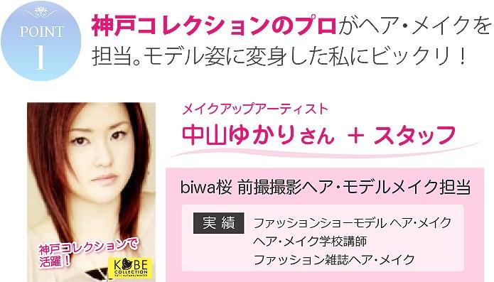 【ポイント1】神戸コレクションのプロがヘア・メイクを担当。モデル姿に変身した私にビックリ!メイクアップアーティスト中山ゆかりさん+スタッフが担当します。