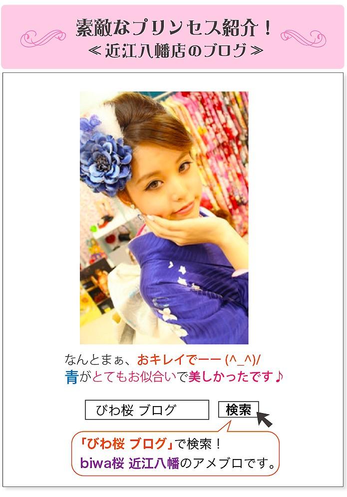 素敵なプリンセス紹介<近江八幡店のブログ>「びわ桜 ブログ」で検索!