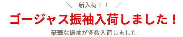 Screenshot_2021-06-01 ゴージャス振袖入荷 _result