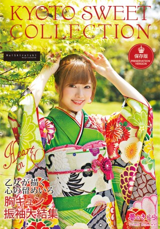 KYOTO SWEET COLLECTION Aパンフ2015