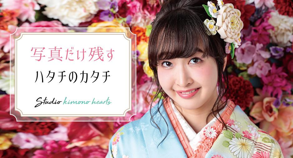 studio_kimonohearts_11