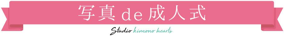 studio_kimonohearts_12