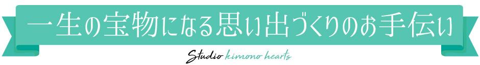 studio_kimonohearts_9