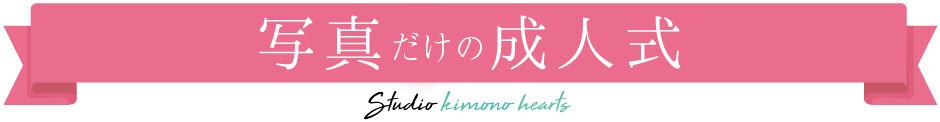 studio_kimonohearts_12_2
