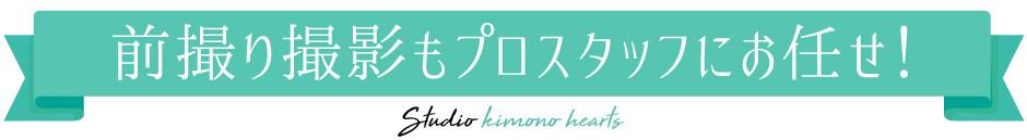 studio_kimonohearts_5