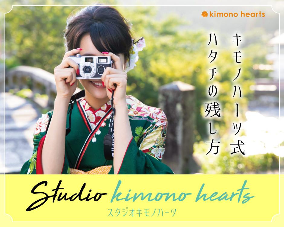 studio_kimonohearts_1