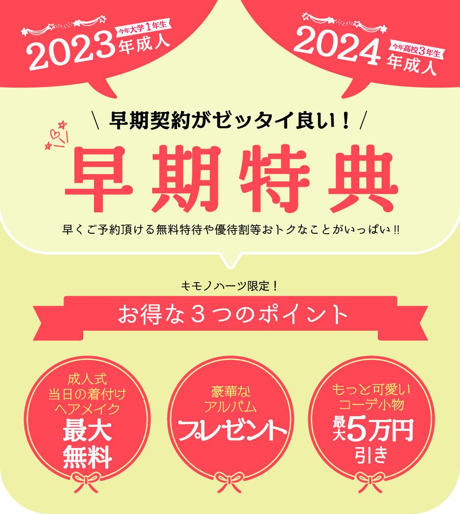 2021MY振袖画像