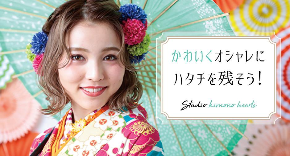 studio_kimonohearts_2