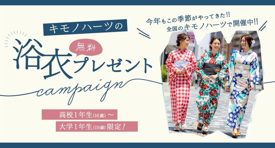 浴衣キャンペーン-min