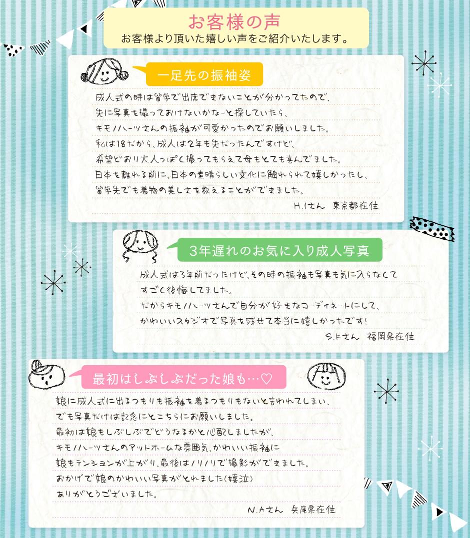 studio_kimonohearts_14