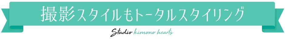 studio_kimonohearts_3