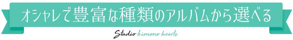 studio_kimonohearts_7
