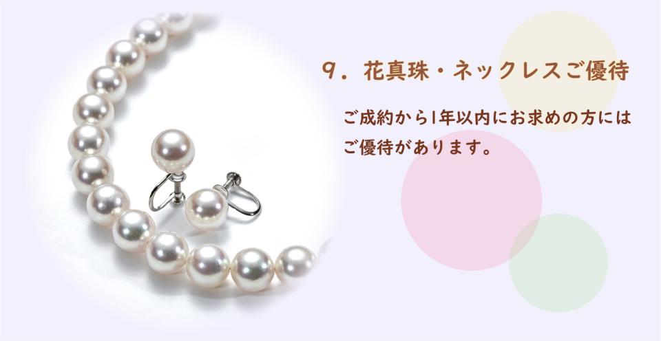 9.花真珠様・ネックレスご優待