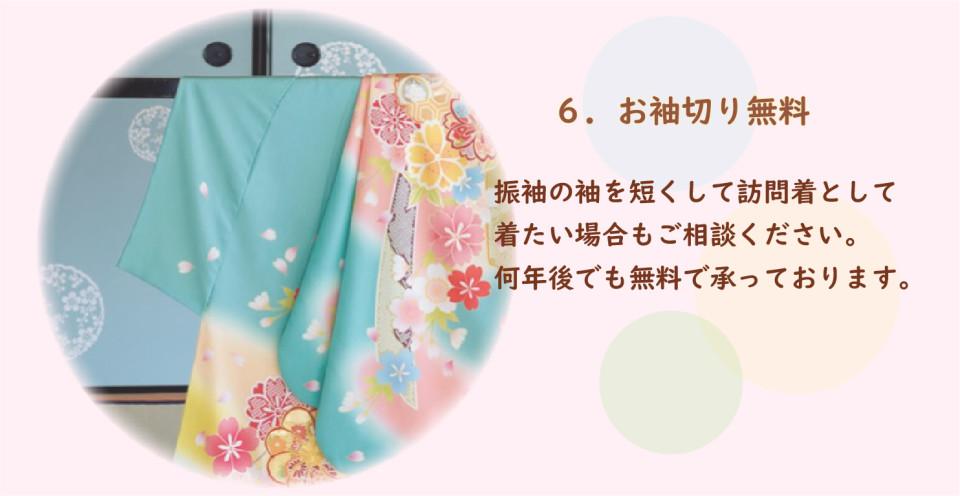6.お袖切り無料
