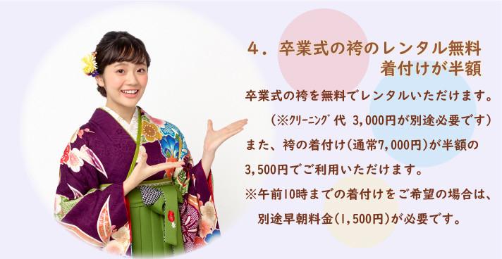 4.卒業式の袴のレンタル無料