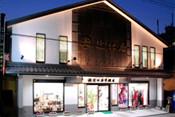 近江屋呉服店の店舗画像1