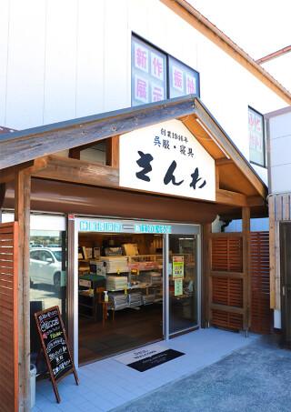 さんわ 大村本店の店舗画像1